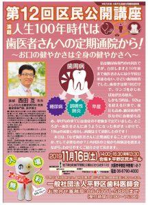 11月16日🍁西田亙先生の講演会