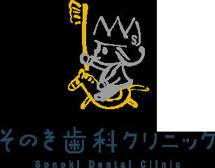 大阪市平野区の歯科医院(歯医者)そのき歯科クリニック